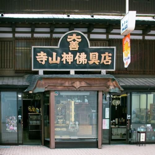 寺山神仏具店