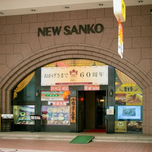 NEW SANKO