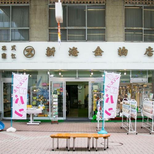 株式会社丸ス新海金物店
