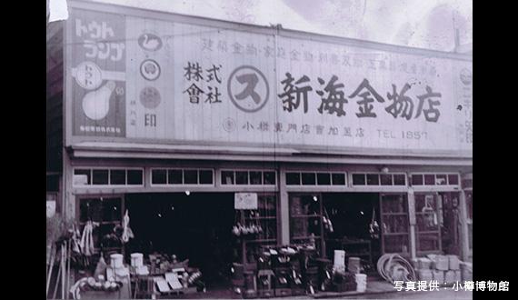 新海金物店
